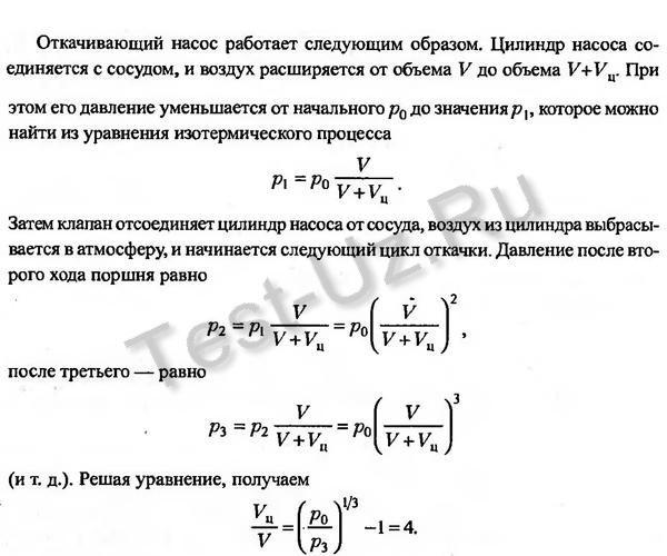 838 задача Черноуцан