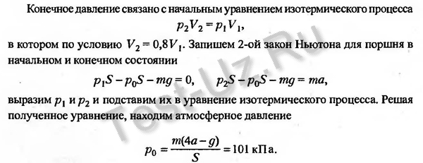 842 задача Черноуцан