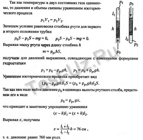 850 задача Черноуцан