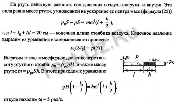 851 задача Черноуцан