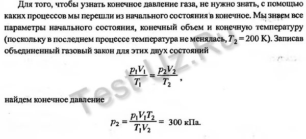858 задача Черноуцан