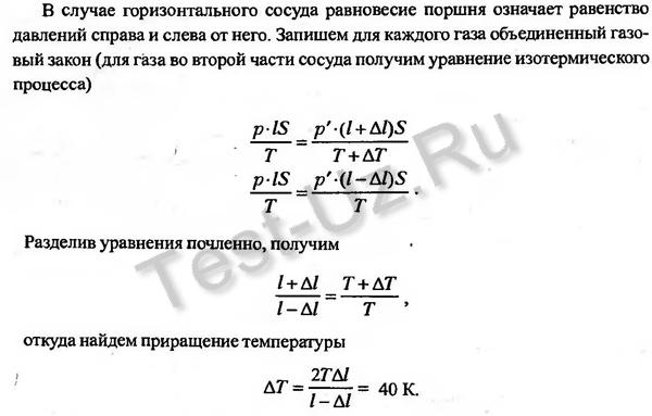 861 задача Черноуцан