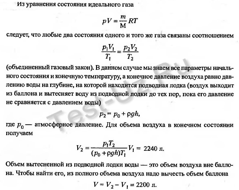 863 задача Черноуцан