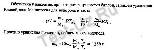 868 задача Черноуцан