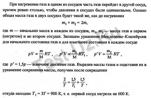 887 задача Черноуцан
