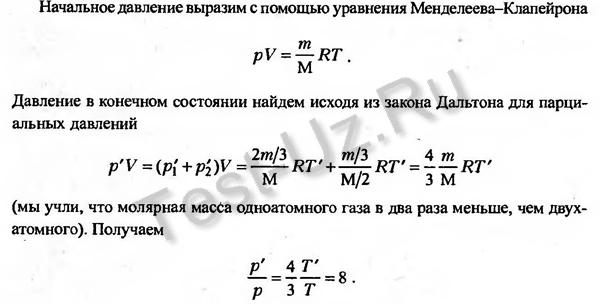 890 задача Черноуцан
