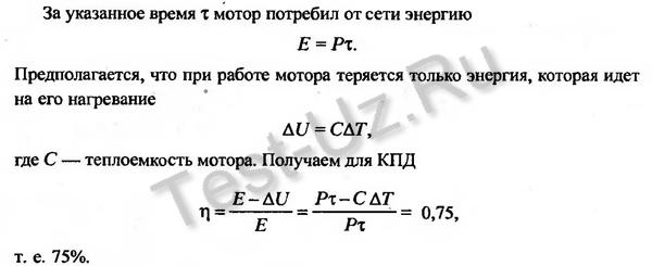 896 задача Черноуцан