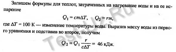 908 задача Черноуцан