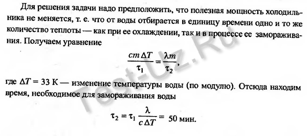 909 задача Черноуцан