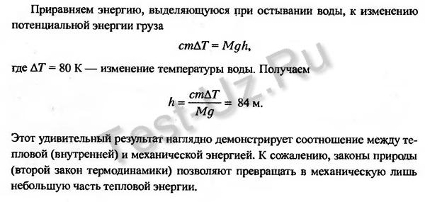 918 задача Черноуцан