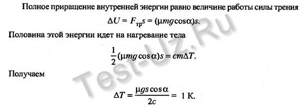 923 задача Черноуцан