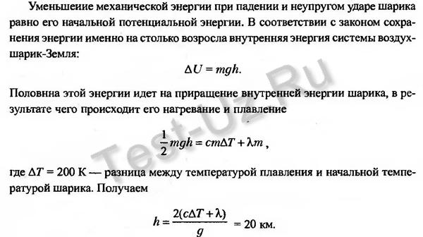 927 задача Черноуцан