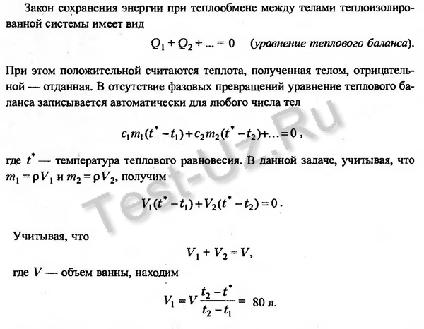 935 задача Черноуцан