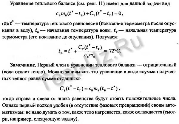 941 задача Черноуцан