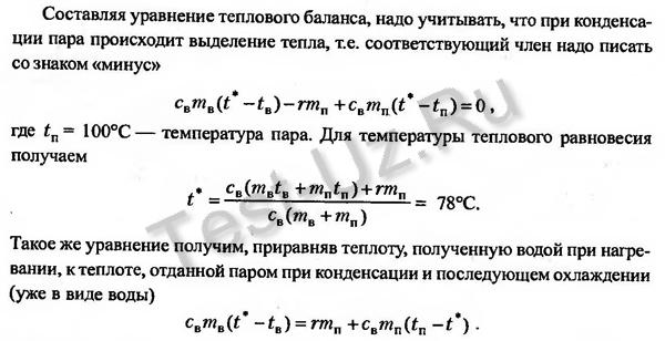 945 задача Черноуцан