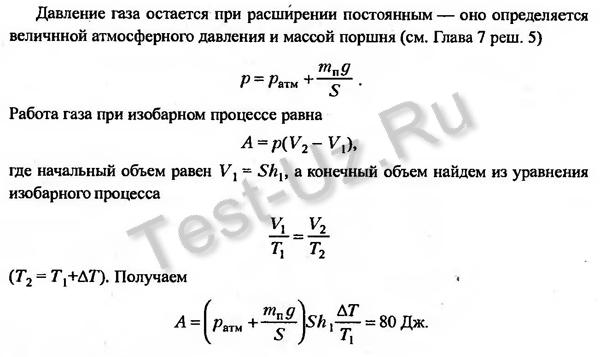 962 задача Черноуцан