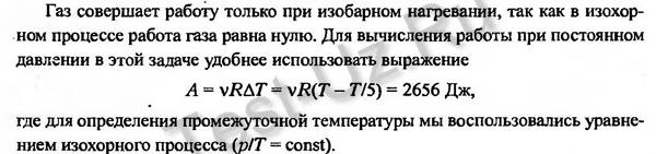 964 задача Черноуцан