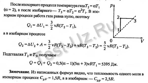 994 задача Черноуцан