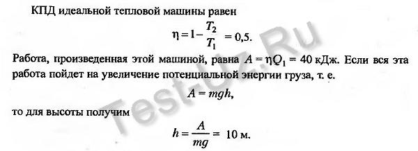 1020.png задача Черноуцан