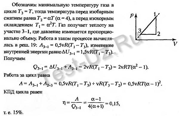 1025.png задача Черноуцан