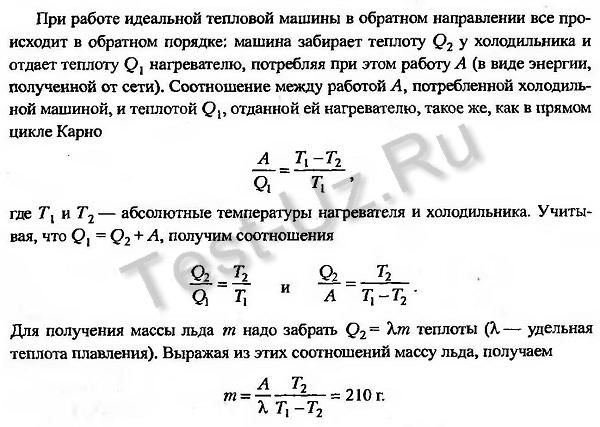 1028.png задача Черноуцан