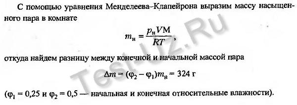 1032.png задача Черноуцан