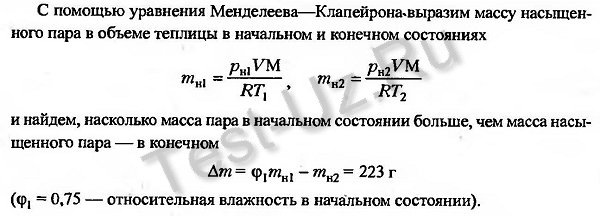 1033.png задача Черноуцан
