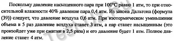1035.png задача Черноуцан
