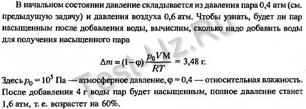 1038.png задача Черноуцан