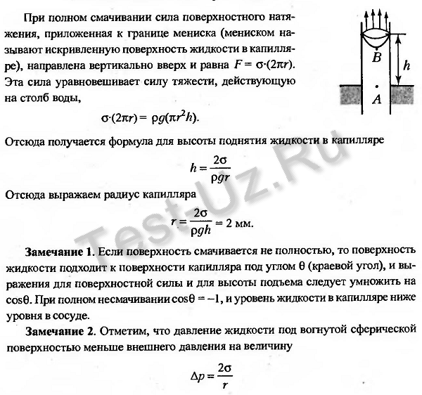 1043 аналог.png задача Черноуцан