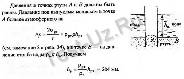 1050.png задача Черноуцан
