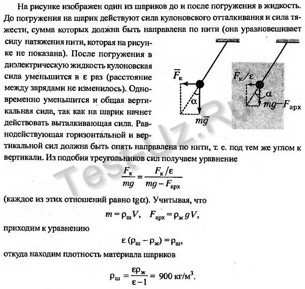 1061.png задача Черноуцан