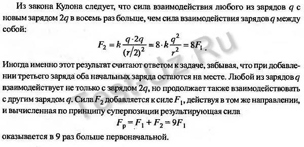 1067.png задача Черноуцан