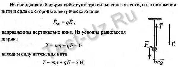 1077.png задача Черноуцан