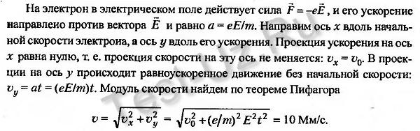 1090.png задача Черноуцан