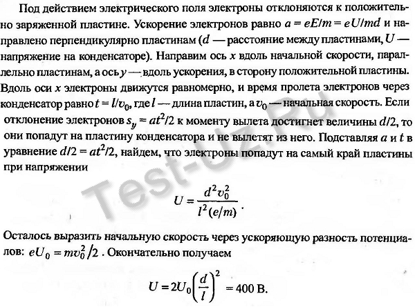 1121.png задача Черноуцан