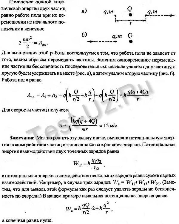 1152.png задача Черноуцан