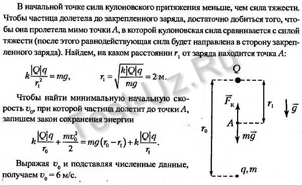 1163.png задача Черноуцан
