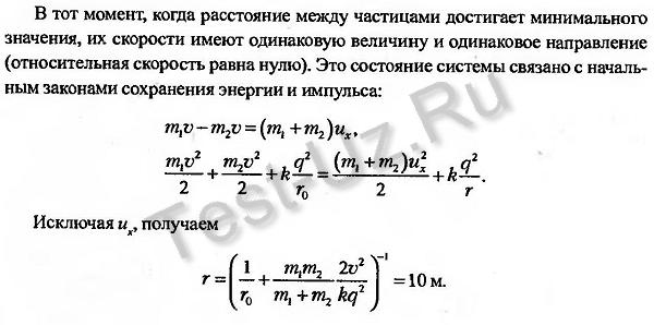 1166.png задача Черноуцан