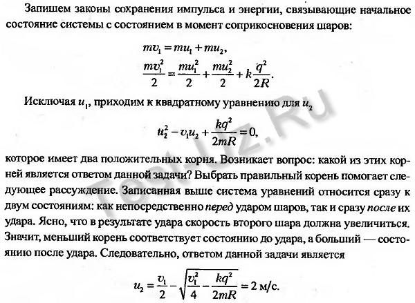 1172.png задача Черноуцан
