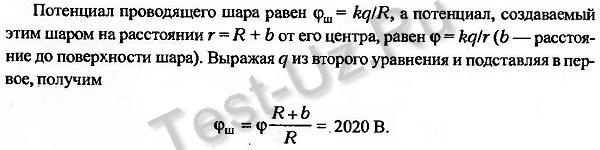 1174.png задача Черноуцан