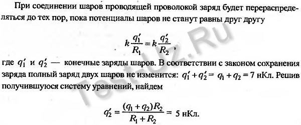1179.png задача Черноуцан