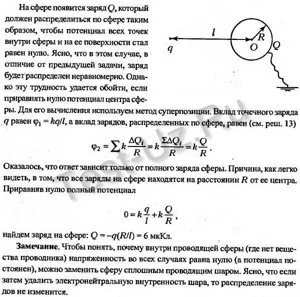 1184.png задача Черноуцан