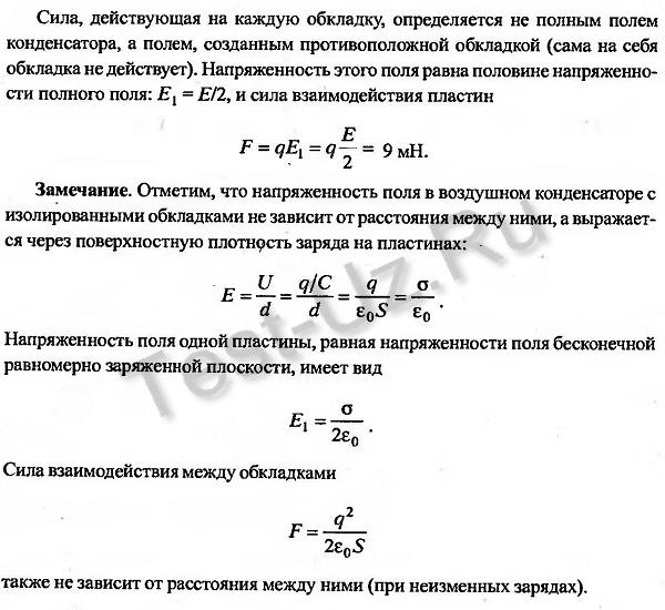 1197.png задача Черноуцан