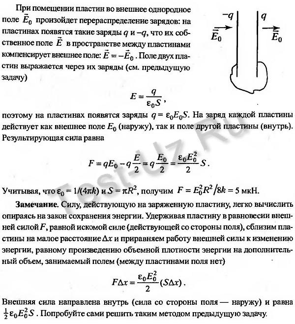 1198.png задача Черноуцан