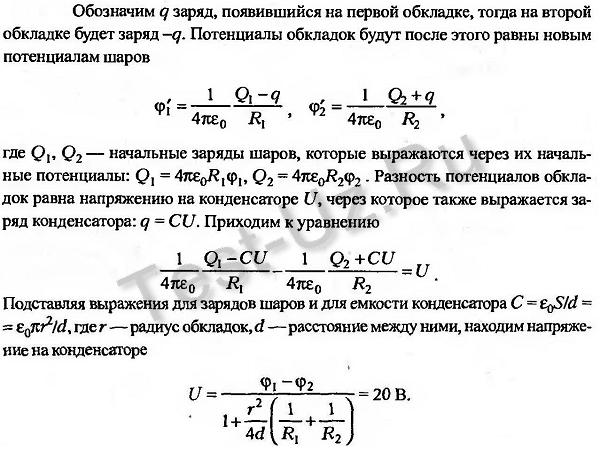 1203.png задача Черноуцан
