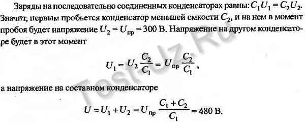 1208.png задача Черноуцан