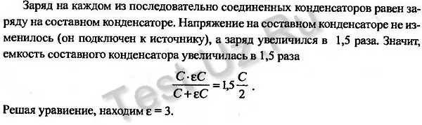 1210.png задача Черноуцан