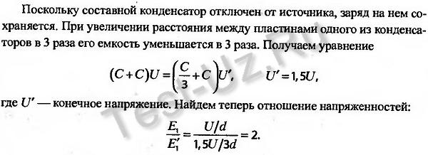 1212.png задача Черноуцан