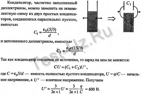 1228.png задача Черноуцан